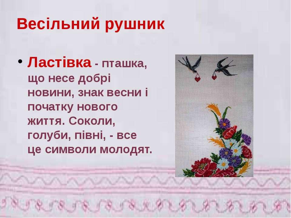 Ластівка - пташка, що несе добрі новини, знак весни і початку нового життя. С...