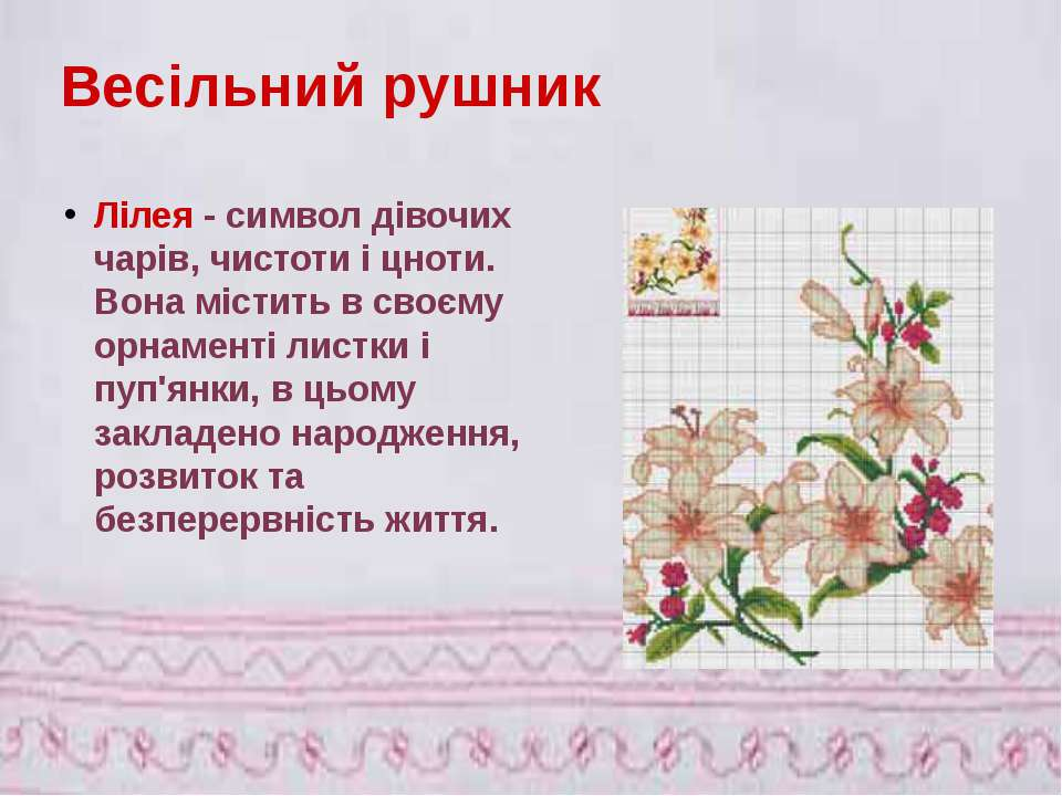 Лілея - символ дівочих чарів, чистоти і цноти. Вона містить в своєму орнамент...