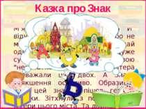 У головному місті Абетка, країни Мова жили собі 33 українських літери. Серед ...