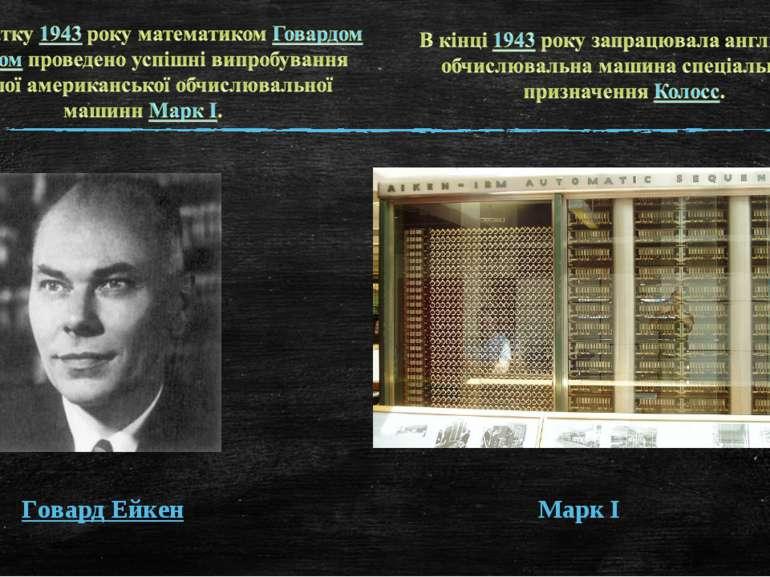 Говард Ейкен Марк I