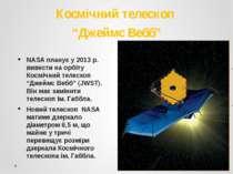 """Космічний телескоп """"Джеймс Вебб"""" NASA планує у 2013 р. вивести на орбіту Косм..."""