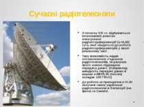 Сучасні радіотелескопи З початку ХХІ ст. відбувається інтенсивний рзвиток еле...