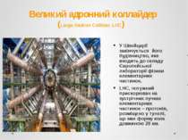 Великий адронний коллайдер (Large Hadron Collider, LHC) У Швейцарії закінчуєт...