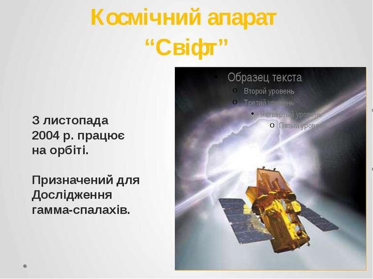 """Космічний апарат """"Свіфт"""" З листопада 2004 р. працює на орбіті. Призначений дл..."""