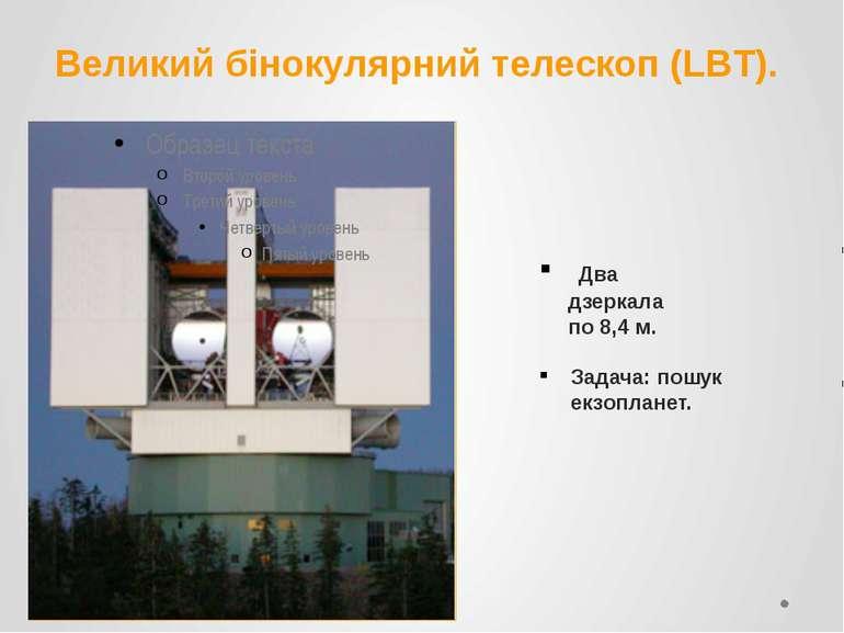 Великий бінокулярний телескоп (LBT). Два дзеркала по 8,4 м. Задача: пошук екз...
