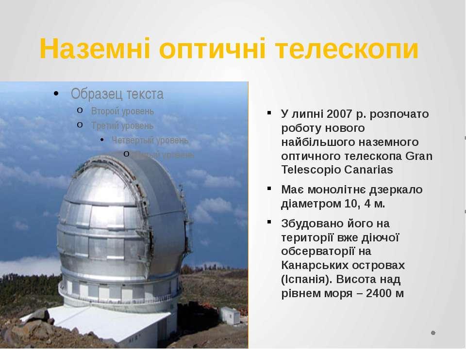 Наземні оптичні телескопи У липні 2007 р. розпочато роботу нового найбільшого...