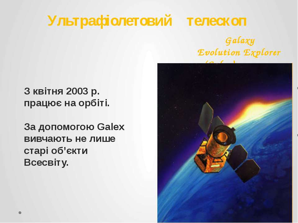 Ультрафіолетовий телескоп Galaxy Evolution Explorer (Galex) З квітня 2003 р. ...