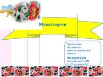 Мовні норми Презентацію підготувала вчитель української мови та літератури По...
