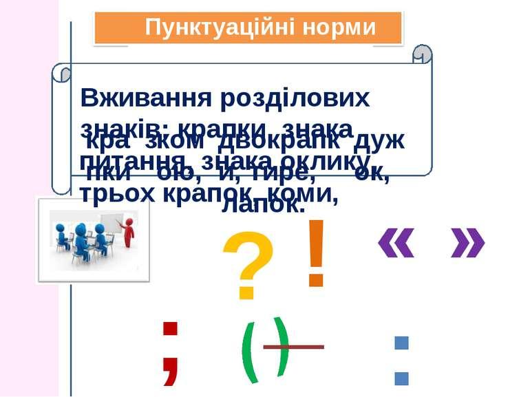 Пунктуаційні норми Вживання розділових знаків: крапки, знака питання, знака о...
