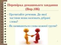 Перевірка домашнього завдання (Впр.106) - Прочитайте речення. До якої частини...