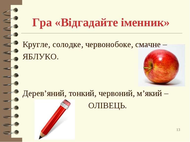 Гра «Відгадайте іменник» Кругле, солодке, червонобоке, смачне – ЯБЛУКО. Дерев...