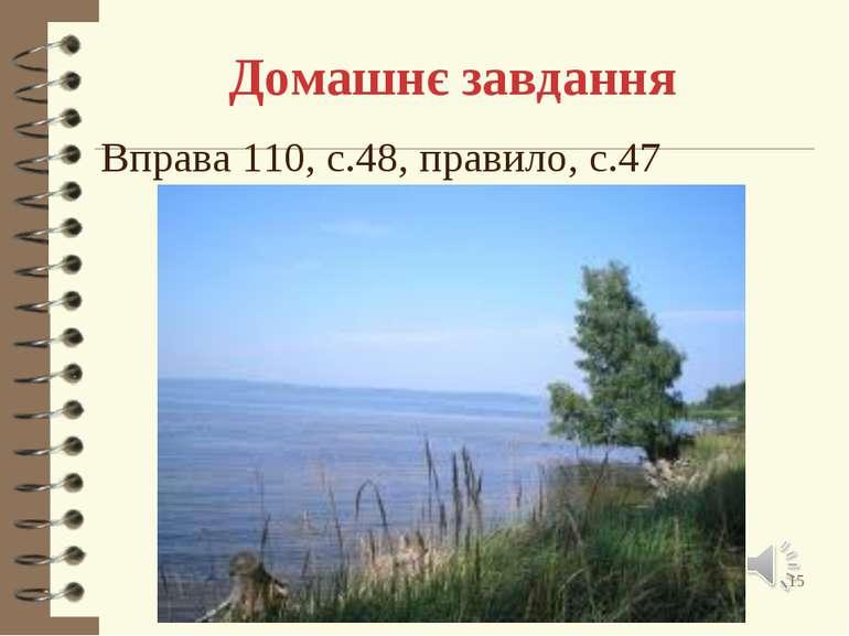 Домашнє завдання Вправа 110, с.48, правило, с.47 *