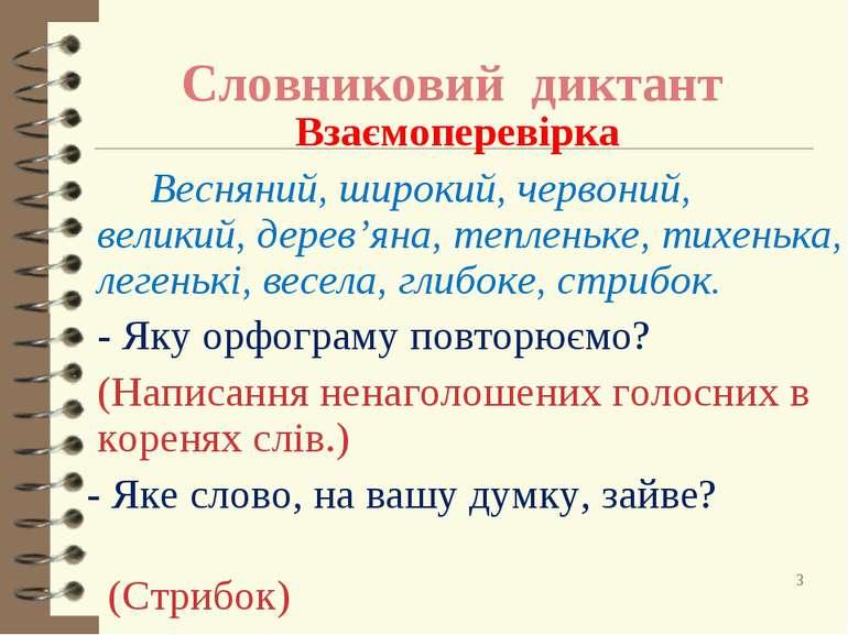 Словниковий диктант Взаємоперевірка Весняний, широкий, червоний, великий, дер...