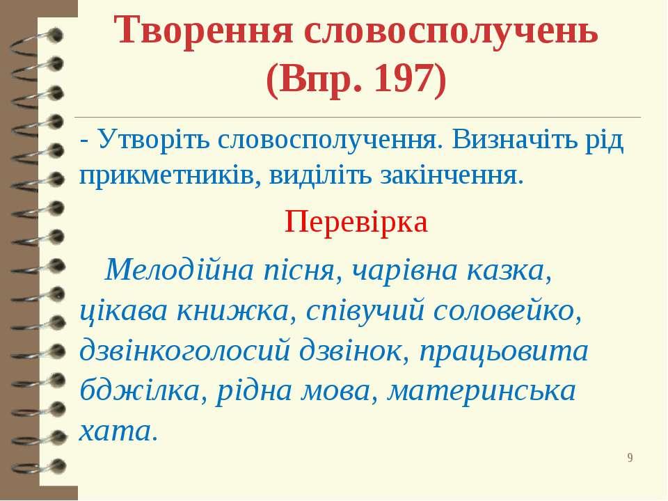 Творення словосполучень (Впр. 197) - Утворіть словосполучення. Визначіть рід ...