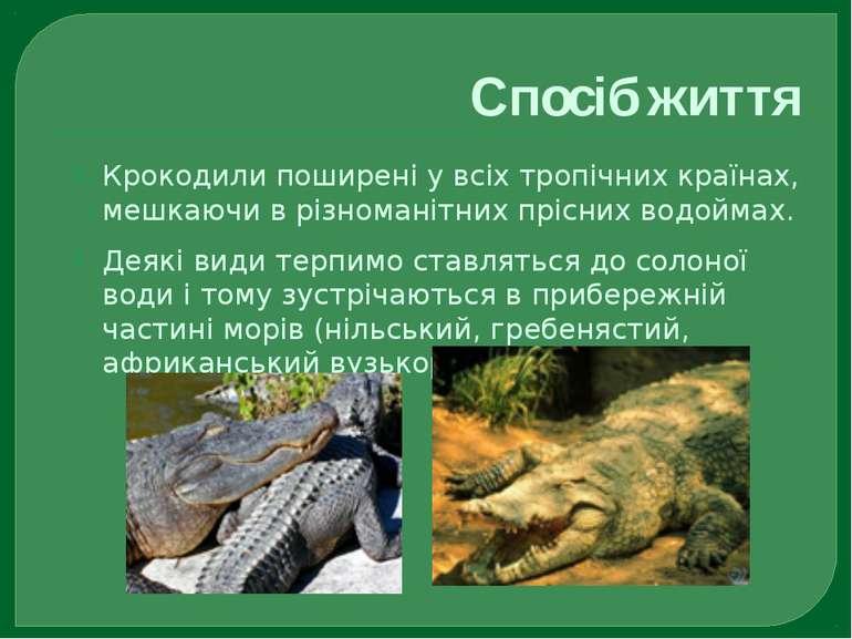 Спосіб життя Крокодили поширені у всіх тропічних країнах, мешкаючи в різноман...
