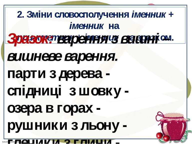 2. Зміни словосполучення іменник + іменник на при кметник + іменник за зразко...