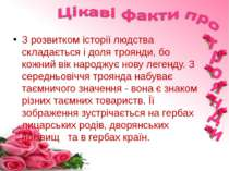 З розвитком історії людства складається і доля троянди, бо кожний вік народжу...