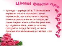 Троянда - цариця квітів, її пелюстками вкривали постіль закоханих, шлях перем...