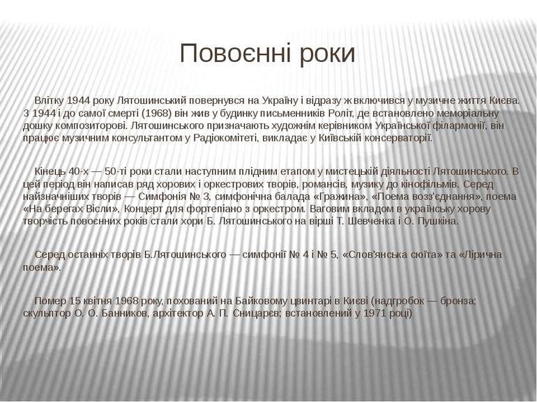 Повоєнні роки Влітку 1944 року Лятошинський повернувся на Україну і відразу ж...