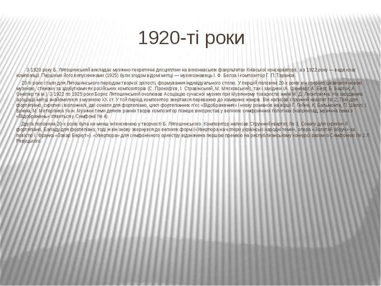 1920-ті роки З 1920 року Б. Лятошинський викладає музично-теоретичні дисциплі...