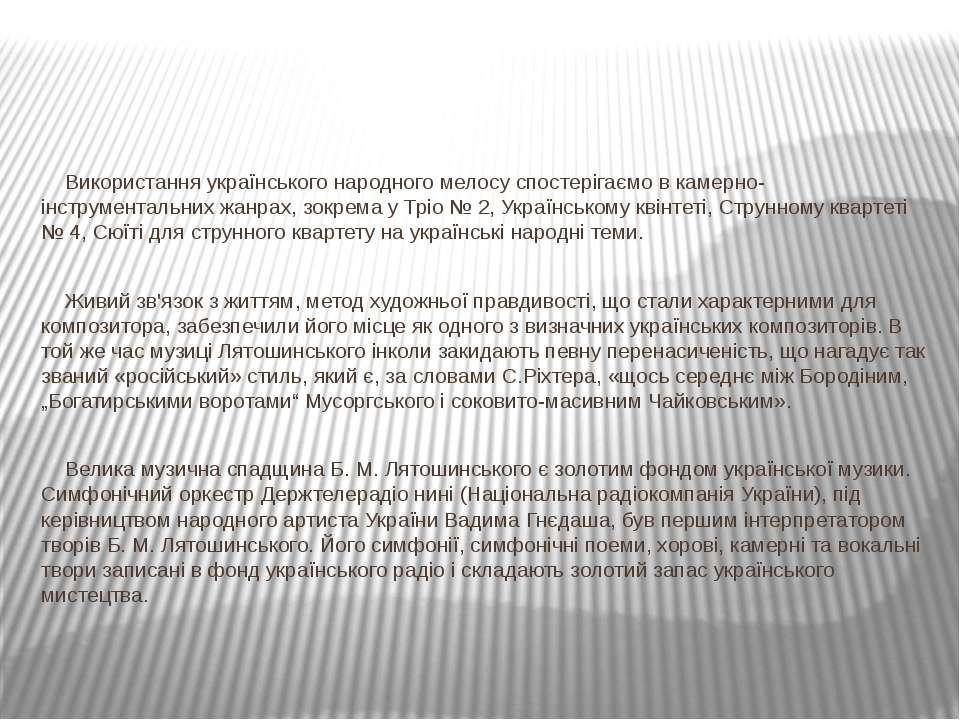Використання українського народного мелосу спостерігаємо в камерно-інструмент...