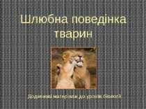 Шлюбна поведінка тварин Додаткові матеріали до уроків біології
