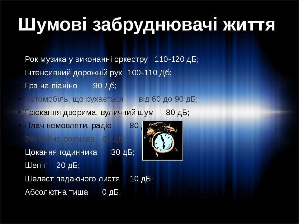 Рок музикау виконанні оркестру 110-120 дБ; Інтенсивний дорожній рух 100-11...