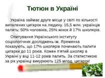 Україна займає друге місце у світі по кількості випалених цигарок на людину. ...