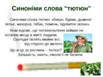 Синоніми слова тютюн: «бакун, бурма, дымное зелье, махорка, табак, тюмень, яд...
