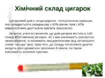 Цигарковий дим є неоднорідною - гетерогенною сумішшю, яка складається в серед...