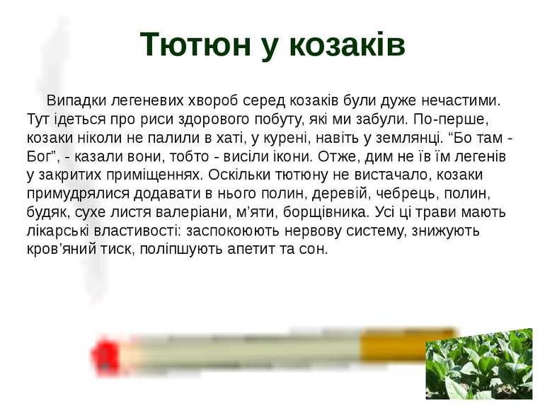Випадки легеневих хвороб серед козаків були дуже нечастими. Тут ідеться про р...