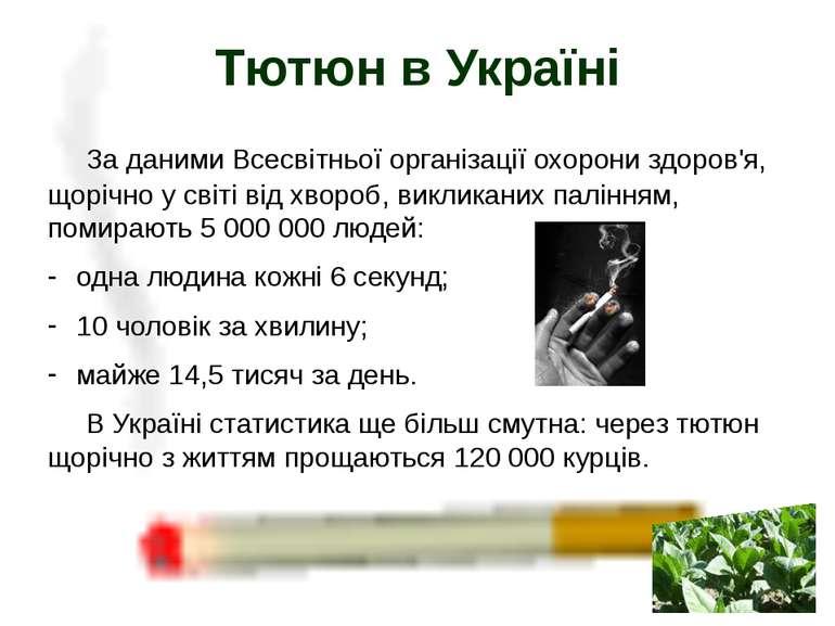 За даними Всесвітньої організації охорони здоров'я, щорічно у світі від хворо...