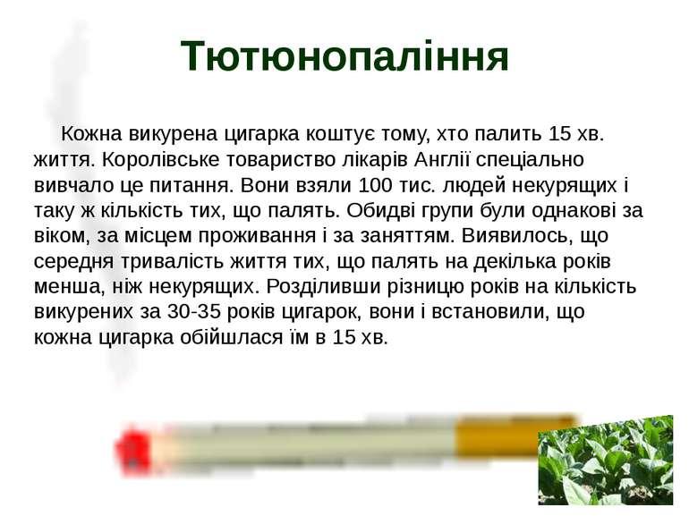 Кожна викурена цигарка коштує тому, хто палить 15 хв. життя. Королівське това...