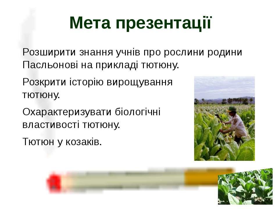 Розширити знання учнів про рослини родини Пасльонові на прикладі тютюну. Розк...
