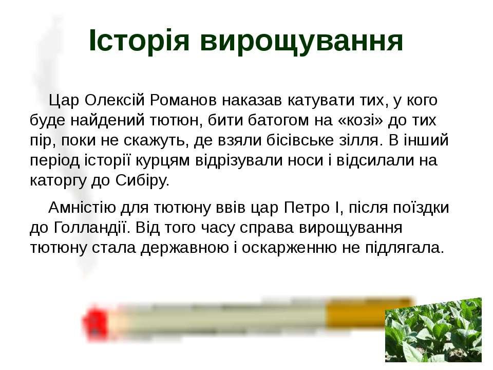 Цар Олексій Романов наказав катувати тих, у кого буде найдений тютюн, бити ба...