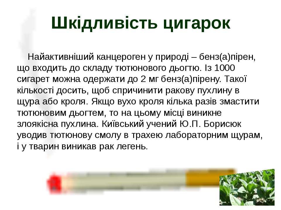Найактивніший канцероген у природі – бенз(а)пірен, що входить до складу тютюн...