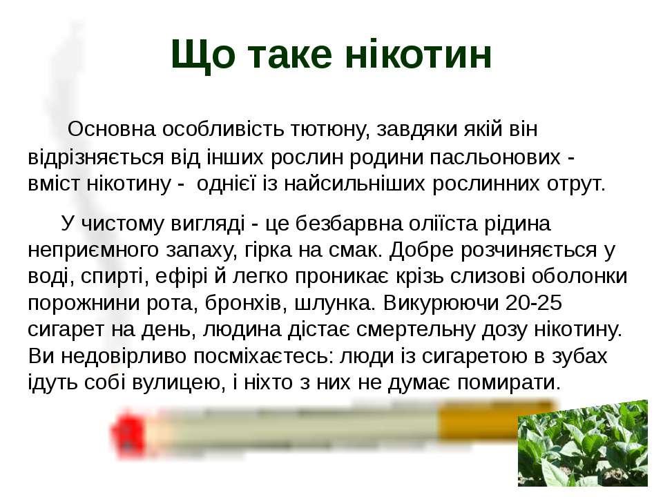 Основна особливість тютюну, завдяки якій він відрізняється від інших рослин р...