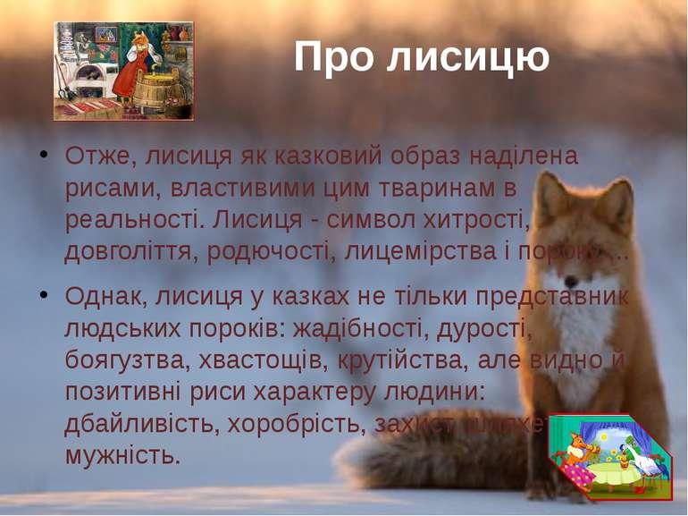 Отже, лисицяякказковийобраз наділена рисами,властивимицим тваринам в реа...