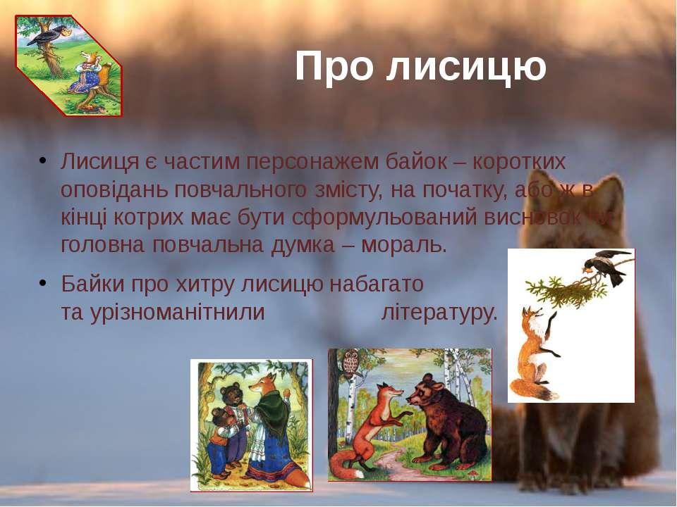 Лисиця є частим персонажем байок – коротких оповідань повчального змісту, на ...