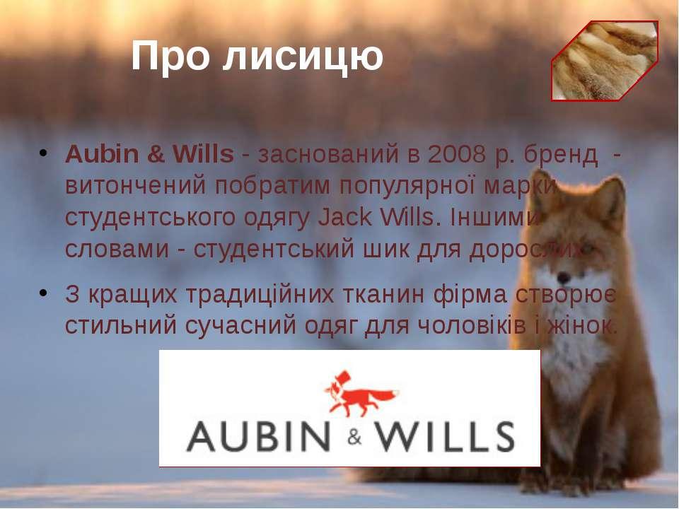 Aubin & Wills - заснованийв 2008 р. бренд-витонченийпобратимпопулярної м...