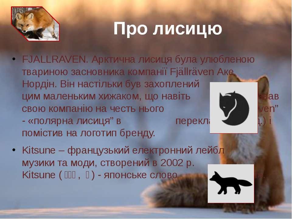FJALLRAVEN. Арктична лисицябулаулюбленою твариноюзасновника компаніїFjäll...