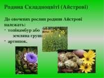 До овочевих рослин родини Айстрові належать: топінамбур або земляна груша; ар...
