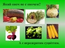 Який овоч не є овочем? А є нерозкритим суцвіттям.
