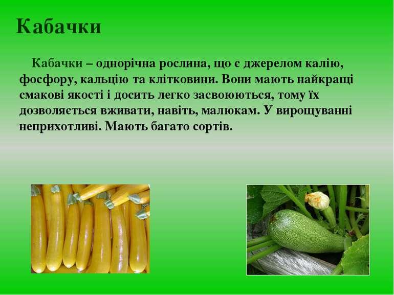 Кабачки Кабачки – однорічна рослина, що є джерелом калію, фосфору, кальцію та...