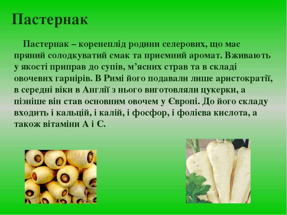 Пастернак Пастернак – коренеплід родини селерових, що має пряний солодкуватий...
