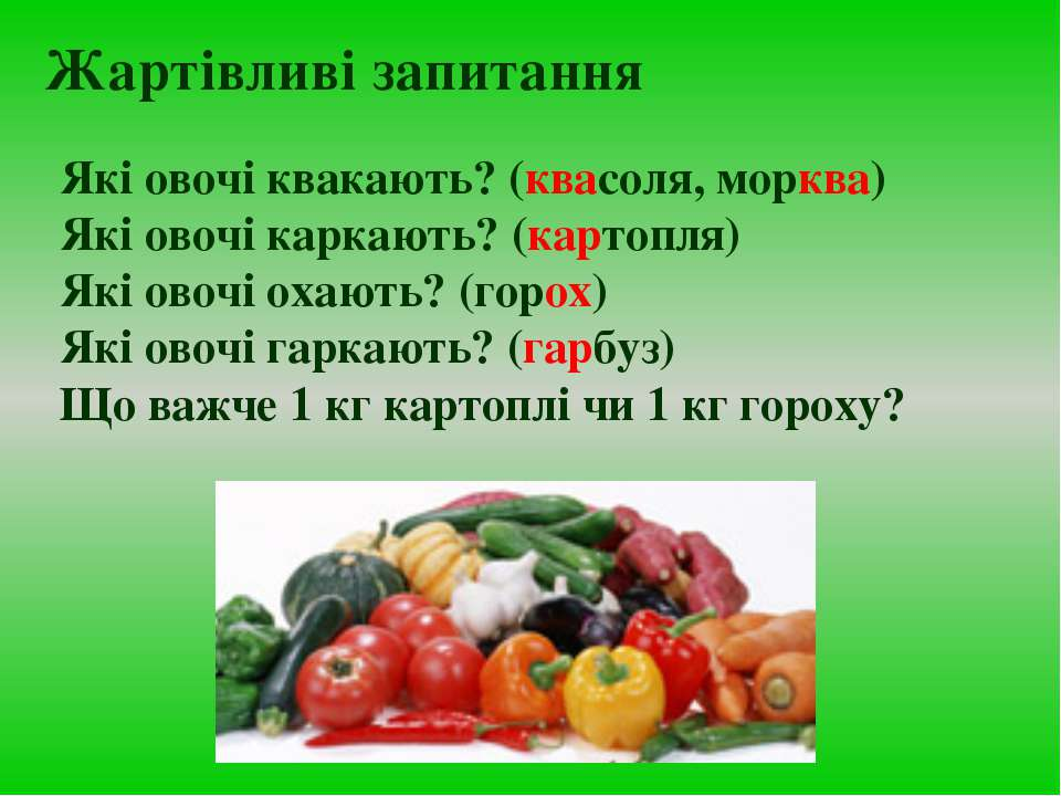 Які овочі квакають? (квасоля, морква) Які овочі каркають? (картопля) Які овоч...