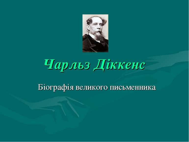 Чарльз Діккенс Біографія великого письменника