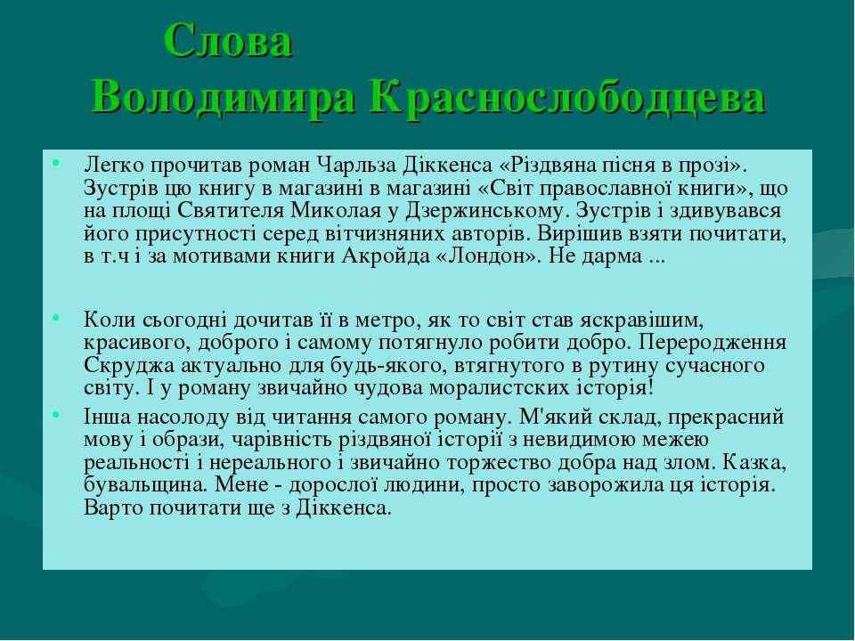 Слова Володимира Краснослободцева Легко прочитав роман Чарльза Діккенса «Різд...