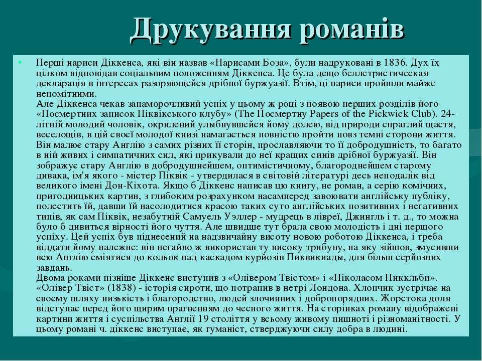 Друкування романів Перші нариси Діккенса, які він назвав «Нарисами Боза», бул...