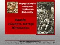Народнопісенна спадщина сербського фольклору
